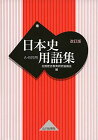 【中古】日本史用語集 改訂版 A・B共用/全国歴史教育研究協議会