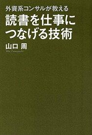 【中古】外資系コンサルが教える 読書を仕事につなげる技術/山口 周