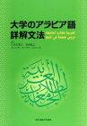 【中古】大学のアラビア語詳解文法