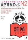 【中古】日本語総まとめ N2 読解 (「日本語能力試験」対策) Nihongo Soumatome N2 Reading