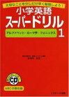 【中古】小学英語スーパードリル 1 アルファベット・ローマ字・フォニックス