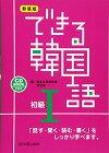 【中古】新装版 できる韓国語 初級I/新大久保語学院 李志暎
