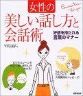 【中古】女性の美しい話し方と会話術—好感を持たれる言葉のマナー/下平 久美子