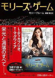 【中古】モリーズ・ゲーム (ハーパーBOOKS)/モリー ブルーム、越智 睦