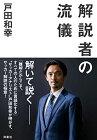 【中古】解説者の流儀/戸田 和幸
