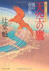【中古】天空の鷹 風の市兵衛 (祥伝社文庫)/辻堂 魁