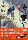 【中古】待つ春や 風の市兵衛18 (祥伝社文庫)/辻堂 魁