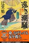 【中古】遠き潮騒 風の市兵衛19 (祥伝社文庫)/辻堂魁