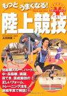 【中古】もっとうまくなる!陸上競技 (スポーツVシリーズ)/大村 邦英