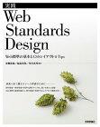 【中古】実践 Web Standards Design ~Web標準の基本とCSSレイアウト&Tips~/市瀬 裕哉、福島 英児、望月 真琴