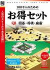 【中古】100万人のためのお得セット 3D囲碁・将棋・麻雀