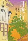【中古】月夜行 〔風の市兵衛〕 (祥伝社文庫)/辻堂 魁