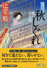 【中古】秋しぐれ 風の市兵衛 (祥伝社文庫)/辻堂 魁