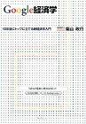 【中古】Google経済学/柴山 政行
