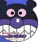【中古】おれさま、ばいきんまん!—アンパンマンはじめまして/やなせ たかし、トムスエンタテインメント、キョクイチ=