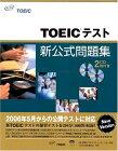 【中古】TOEICテスト新公式問題集 (Vol.1)/Educational Testing Service