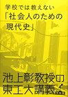 【中古】池上彰教授の東工大講義 学校では教えない「社会人のための現代史」/池上 彰