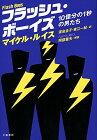 【中古】フラッシュ・ボーイズ 10億分の1秒の男たち/マイケル ルイス、Michael Lewis、渡会 圭子、東江 一紀