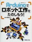 【中古】Arduinoでロボット工作をたのしもう!/鈴木 美朗志