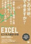 【中古】Excel ビジネス統計分析 ビジテク 2007/2003対応/末吉 正成、末吉 美喜