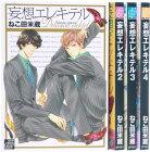 【中古】妄想エレキテル コミック 1-4巻セット (ドラコミックス)/ねこ田米蔵