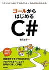 【中古】ゴールからはじめるC# ~「作りたいもの」でプログラミングのきほんがわかる/菅原 朋子