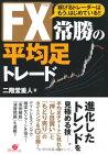 【中古】FX 常勝の平均足トレード/二階堂重人