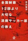 【中古】全国制覇12回より大切な清商サッカー部の教え/元川悦子