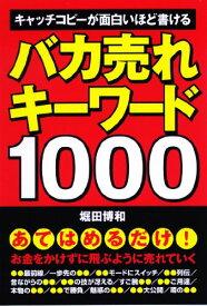 【中古】バカ売れキーワード1000/堀田 博和
