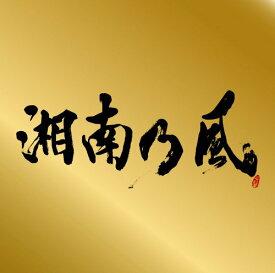"""【中古】湘南乃風~Single Collection~表BEST""""金""""盤 初回盤(CD+MIXCD+限定マフラータオル)(完全限定生産盤)/湘南乃風"""