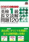 【中古】英検1級 長文読解問題120 (旺文社英検書)/旺文社