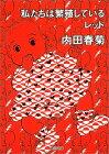 【中古】私たちは繁殖しているレッド (角川文庫)/内田 春菊