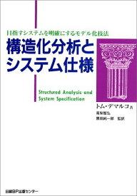 【中古】構造化分析とシステム仕様<新装版>/トム デマルコ、Tom Demarco、高梨 智弘、黒田 順一郎