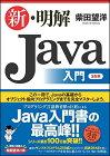 【中古】新・明解Java入門 (明解シリーズ)/柴田 望洋