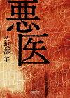 【中古】悪医 (朝日文庫)/久坂部羊