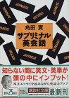 【中古】サブリミナル英会話 (講談社文庫)/角田 実