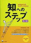 【中古】知へのステップ 第4版 -大学生からのスタディ・スキルズ-/学習技術研究会