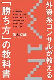 【中古】外資系コンサルが教える「勝ち方」の教科書 [単行本] 笛木 克純
