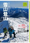 【中古】入門&ガイド 雪山登山 (ヤマケイ入門&ガイド)/野村 仁、江崎善晴