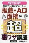 【中古】学校では教えてくれない推薦・AO面接の超裏ワザ講座 改訂6版 (YELL books)/石橋知也
