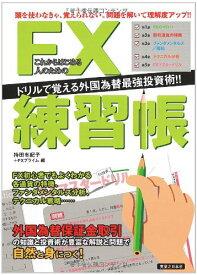 【中古】これからはじめる人のためのFX練習帳 持田 有紀子; FXプライム