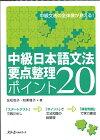 【中古】中級日本語文法要点整理ポイント20/友松 悦子、和栗 雅子