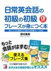 【中古】CD BOOK 日常英会話の初級の初級フレーズが身につく本 (アスカカルチャー)/野村 真美