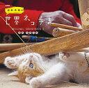 【中古】NHK BSプレミアム 「岩合光昭の世界ネコ歩き」 ORIGINAL SOUNDTRACK 2