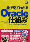 【中古】絵で見てわかるOracleの仕組み (DB Magazine SELECTION)/小田 圭二