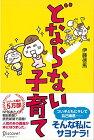 【中古】どならない子育て/伊藤 徳馬