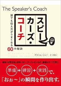 【中古】スピーカーズ・コーチ 誰でも伝え方がうまくなる60の秘訣/グラハム・ショー、斉藤 裕一