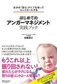 【中古】自分の「怒り」タイプを知ってコントロールする はじめての「アンガーマネジメント」実践ブック/安藤 俊介