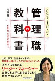 【中古】アンガーマネジメント 管理職の教科書/川嵜 昌子