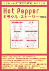 【中古】Hot Pepperミラクル・ストーリー—リクルート式「楽しい事業」のつくり方/平尾 勇司